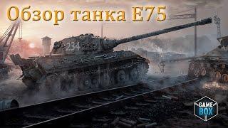 Обзор танка E75 - World of Tanks Blitz