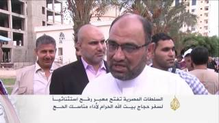 مصر تفتح معبر رفح استثنائيا لسفر حجاج غزة