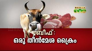 Kerala Summit | ബീഫ് : ഒരു തീൻമേശ ക്രൈം (Episode 104)