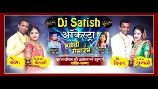 Sandesh weds Chaitali - Kiran weds Bhagyashri -HALDI CEREMONY (S.K.ENTERTAINMENT )