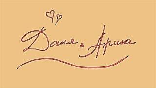Свадьба Арины и Дани. (Полная версия)