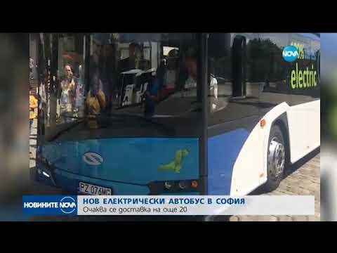 Нов електрически автобус в София - Новините на NOVA (23.08.2017)