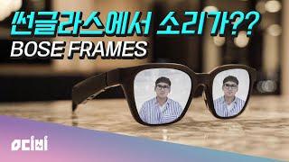 선글라스에서 음악이? 보스 프레임(Bose Frames…