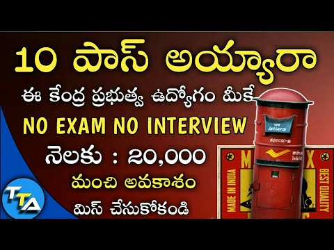 Latest Govt Jobs 2018 | Postal jobs recruitment 2018 for 2411 posts No exam