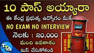 Latest Govt Jobs In Telugu 2018 | Postal jobs recruitment 2018 for 2411 posts No exam