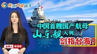 """中国首艘国产航母""""山东舰""""入列 剑指台海?《焦点大家谈》2019.12.18 第82期"""