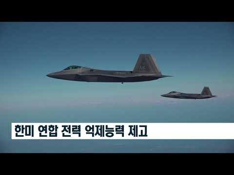 [국방뉴스]17.12.06 美 B-1B 폭격기 한반도 전개... 가상 무장투하 훈련