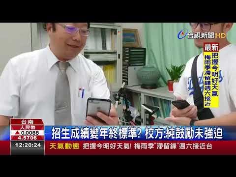 少子化衝擊!鳳和中學停招國中部.軍警班