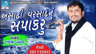 "rajbha gadhvi in chapakaru ""અસાઢી વરસાદ નું સપાકરુ"""