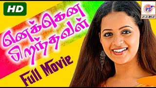 Charming Bhavana in Enakkenna Pirandaval | Super Hit Tamil Full Movie HD