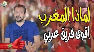 لماذا منتخب المغرب اقوى فريق عربي ....