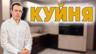 видео Рекомендации по выбору кухонной мебели