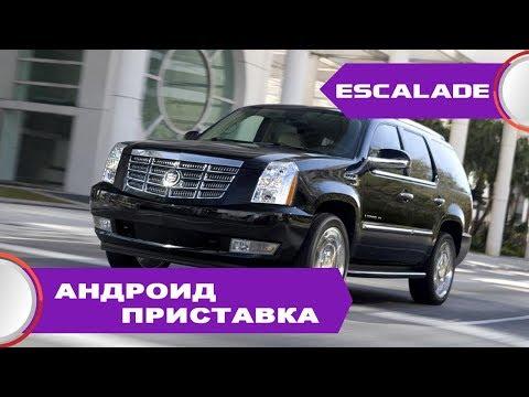 Cadillac Escalade (2008-14) - Интернет, USB, Yandex, TV, и другие навигационные программы