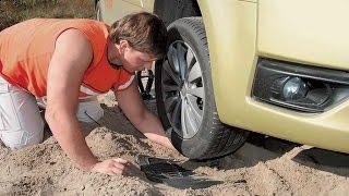 Как выехать из песка?