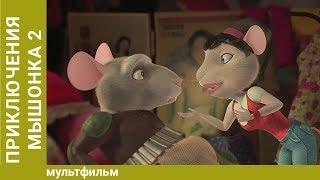 Приключения мышонка Переса 2 Мультфильм Семейная комедия