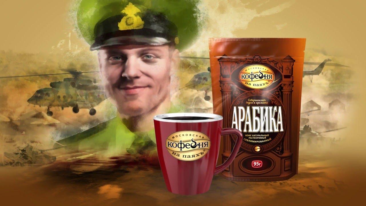 Купить в интернет-магазине «ашан». Кофе натуральный жареный в зернах московская кофейня на паяхъ арабика. Приготовлен исключительно из.