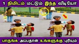இணையத்தில் கோடிக்கணக்கானோர் பார்த்த ஒரு வீடியோ Tamil Cinema News Kollywood News Tamil News