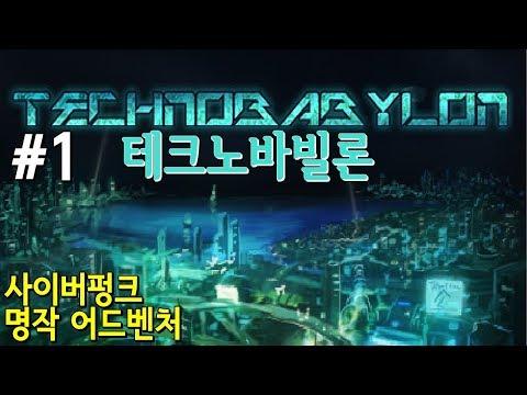 테크노바빌론 #1| 사이버펑크 명작 SF 어드벤처 게임