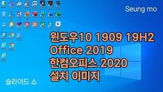 윈도우10 1909 19H2+Office 2019+한컴…
