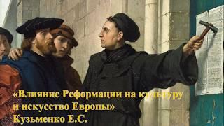 Влияние Реформации на культуру и искусство Европы