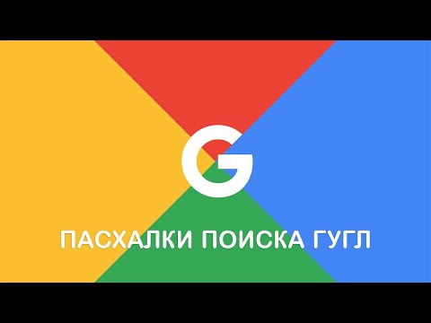Пасхалки поиска Гугл