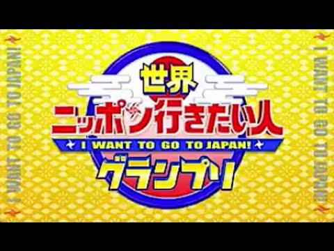 "Programa ""I want to go to Japan"" (TV Tokyo) en Argentina"