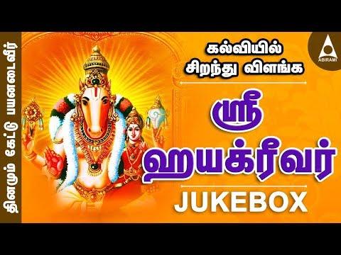 Sri Hayagreevar Jukebox (Hayagreevar) - Songs Of Hayagreevar - Tamil Devotional Songs
