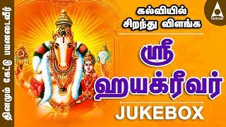 Sri Hayagreevar Jukebox (Hayagreevar) - Songs Of Hayagreevar - Tamil Devotional Songs