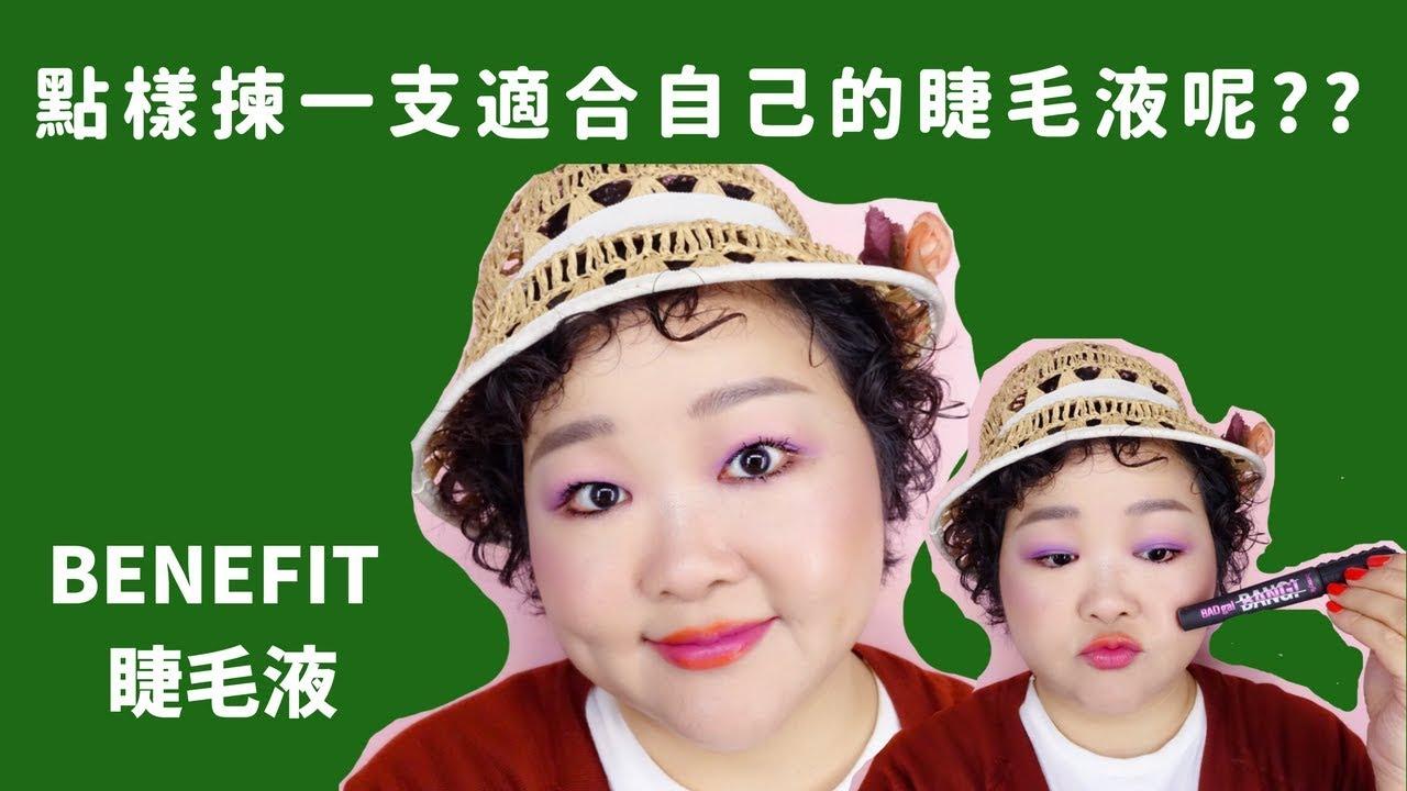 BENEFIT睫毛液 ~ 點樣揀一支適合自己的睫毛液呢?? || LAUREN LEE MAKEUP - YouTube