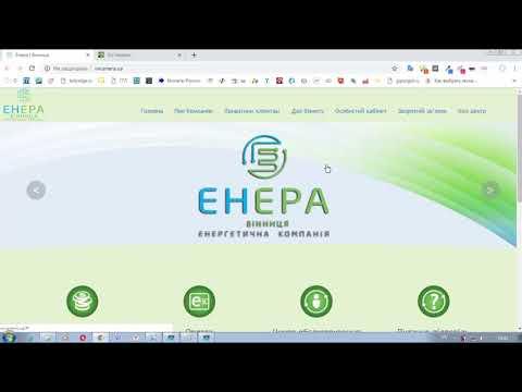 Як заплатити за електроенергію через приват24 в Вінницькій області