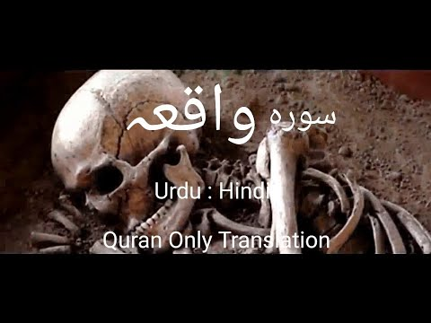 Sura Al-Waqia only Urdu & Hindi Translation-سورۃ واقعہ کا صرف اردو ترجمہ ویڈیو کے ساتھ