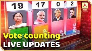 ভোট গণনা লাইভ আপডেট - সকাল ৯টা ৫০ মিনিট| ABP Ananda