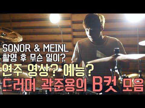 SONOR & MEINL 촬영 후 무한솔로 B컷 모음 / 드러머 곽준용 Drummer Quak Junyong