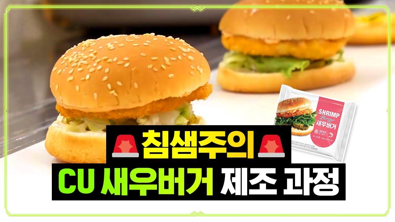 🍤통통탱글 끝.판.王🍤 편의점 새우버거 만드는 과정보러 오새우~🍔 :: 【씨유타임즈】 #햄버거 편(Hamburger)