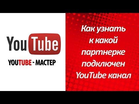 Вопрос: Как узнать адрес канала YouTube?
