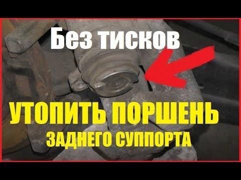 Как утопить поршень заднего суппорта: без тисков и съёмников!