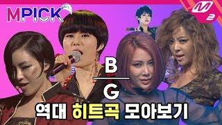 [M PICK] 브라운 아이드 걸스(Brown Eyed Girls) 역대 히트곡 모아보기
