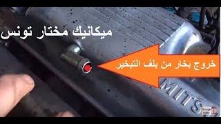 دخان من بلف التبخير - محرك يرنفل من مصب الزيت