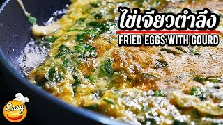 Fried eggs with gourd l ไข่เจียวตำลึง อร่อยง่ายมาก แบบอาหารชาวหอ l