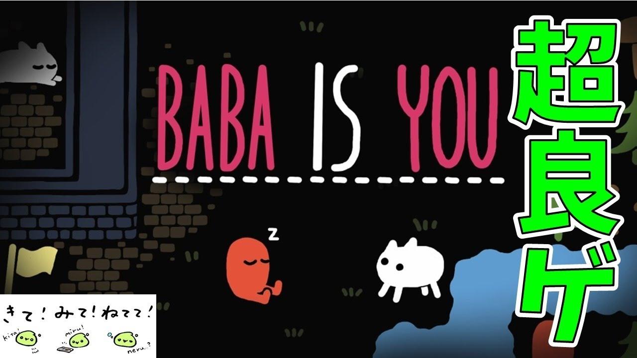 Babaはあなたです