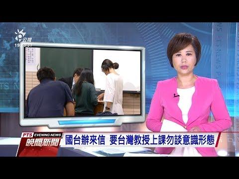 20190221 公視晚間新聞