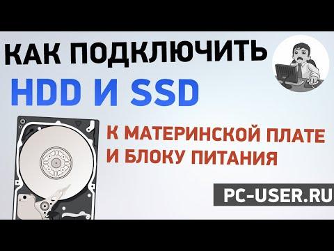 видео: Как подключить жесткий диск (hdd) к материнской плате и блоку питания