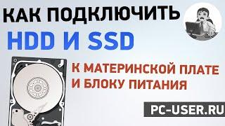 Как подключить жесткий диск (HDD) к материнской плате и блоку питания