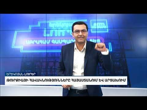 Երեկոյան լուրեր. Թուրքիայի հավակնությունները Հայաստանում և Արցախում
