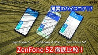 驚異のハイスコア!?ZenFone 5Zのベンチマークを試してみました! thumbnail