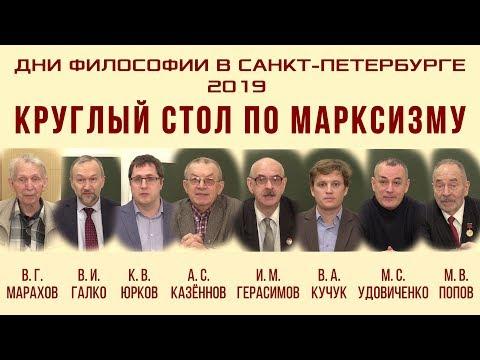 Дни философии в Санкт-Петербурге – 2019. Круглый стол по марксизму.