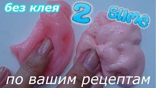2 Лизуна без клея и без тетрабората натрия/Как сделать слайм