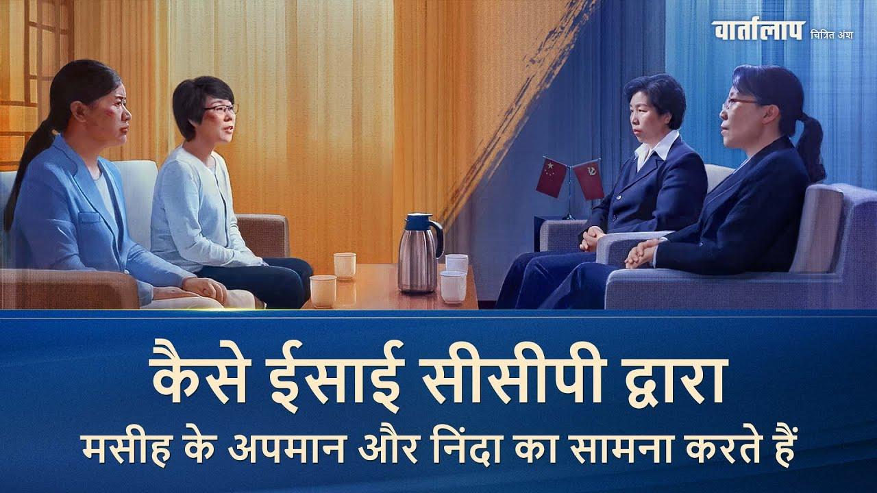 """Hindi Christian Movie """"वार्तालाप"""" अंश 3 : कैसे ईसाई सीसीपी द्वारा मसीह के अपमान और निंदा का सामना करते हैं"""