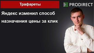 Трафареты Яндекс директ. Как изменилась цена за клик?