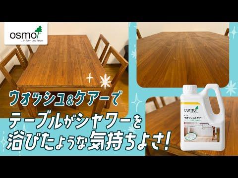 【オスモカラー】ダイニングテーブルをウォッシュ&ケアーでメンテナンス